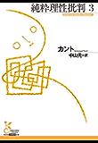 純粋理性批判 3 (光文社古典新訳文庫)