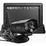 日本アンテナ ワイヤレス防犯カメラ&モニターセットINE ドコでもeye Security SC03ST