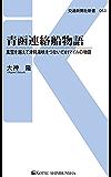 青函連絡船物語 (交通新聞社新書)