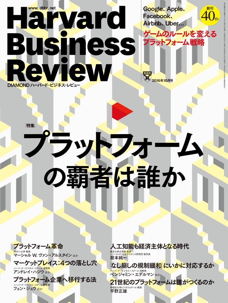 ダイヤモンドハーバードビジネスレビュー 2016年 10 月号 雑誌