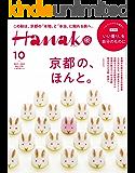 Hanako(ハナコ) 2019年 10月号 [京都のほんと] [雑誌]