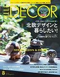 ELLE DECOR (エル・デコ) 2015年 08月号