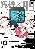 残機×99 3巻(BUNCH COMICS)