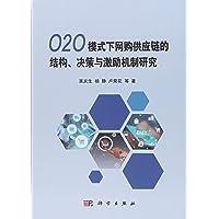 O2O 模式下网购供应链的结构、决策与激励机制研究