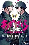あおざくら 防衛大学校物語(8) (少年サンデーコミックス)
