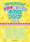 ピアノで弾いちゃおっ! 大好き☆女の子のボカロソング[改訂版]