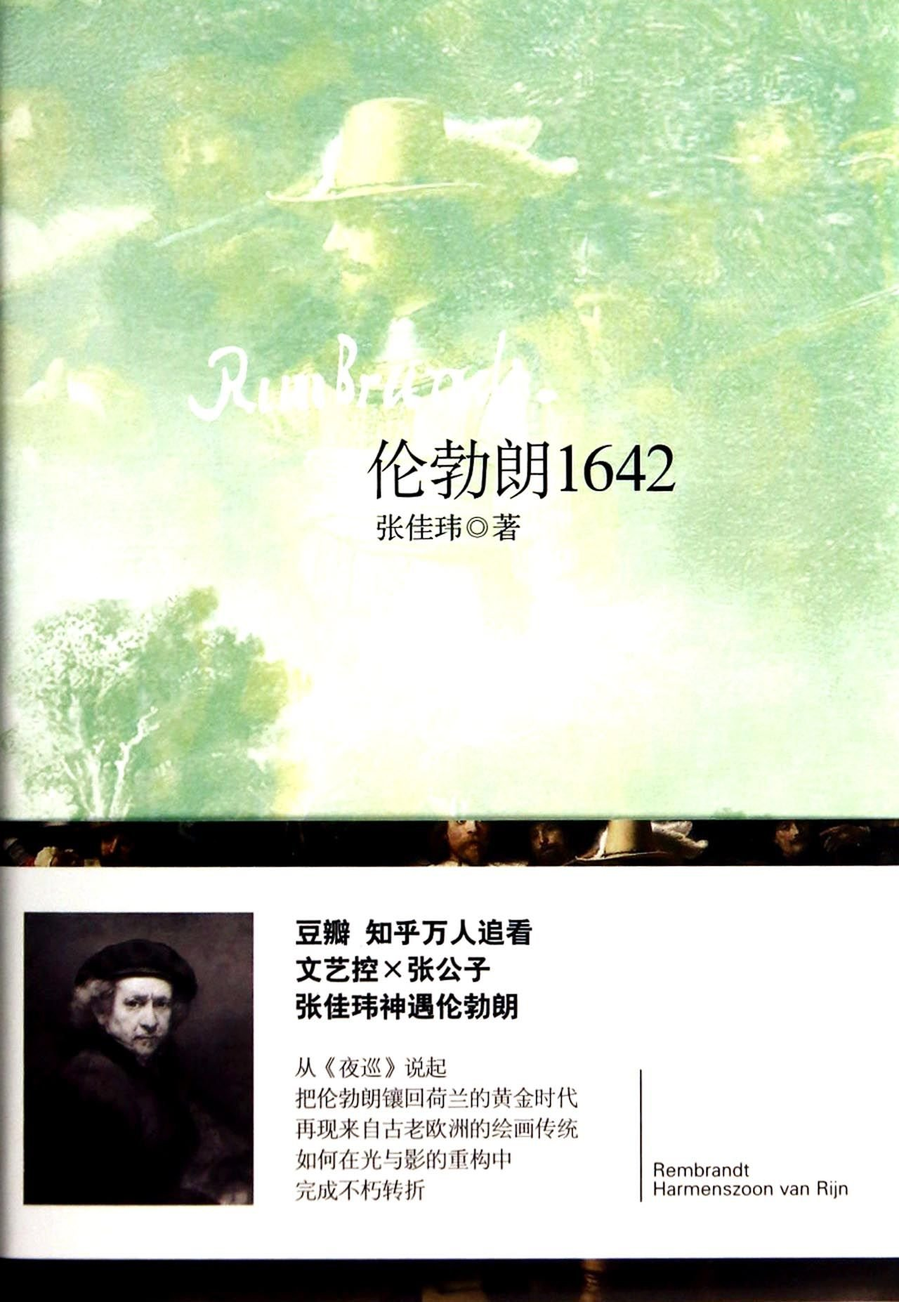 rembrandtchinese edition