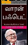 வாரன் பஃபெட்: Warren Buffett in Tamil (Tamil Edition)