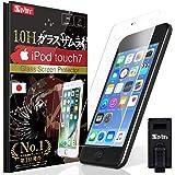 【 究極のさらさら感! 】 iPod touch 7 ガラスフィルム (2019年) iPod touch 6 フィルム 【パズルゲーム用】最速フリック ギラギラ感なし 反射低減 指紋ゼロ 硬度10H 6.5時間コーティング OVER's ガラスザムライ (らくらくクリップ付き)