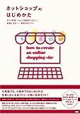 ネットショップのはじめかた -サイト作成、ショップ運営をたのしく、快適にする ―― 理想の店づくり-