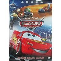 赛车总动员(DVD)