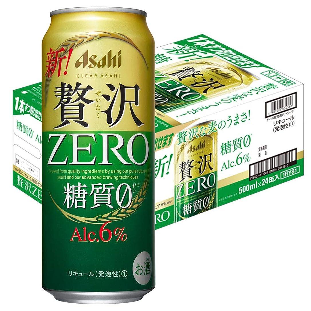 芝生学校アイロニークリアアサヒ 贅沢ゼロ 500ml 24本 (1ケース)