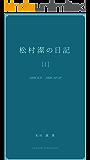 松村潔の日記1