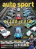 auto sport - オートスポーツ - 2019年 11/1号 No.1517
