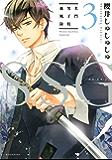 SSG~名門男子校血風録~(3) (ARIAコミックス)