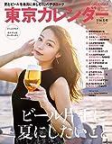 東京カレンダー2019年8月号