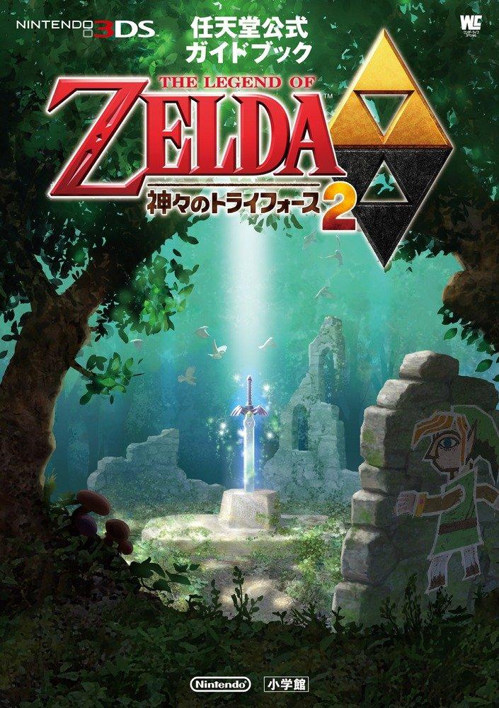 ゼルダの伝説 神々のトライフォース 2 任天堂公式ガイドブック (ワンダーライフスペシャル NINTENDO 3DS任天堂公式ガイドブッ)