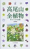 高尾山全植物—草・木・シダ1500種