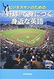 ビジネスマンのための「野球」で身につく身近な英語
