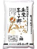 【精米】新潟県佐渡産 特別栽培米 白米 朱鷺と暮らす郷  コシヒカリ 5kg 令和元年産