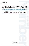 最強のスポーツビジネス Number Sports Business College講義録 (文春新書)