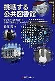 挑戦する公共図書館: デジタル化が加速する世界の図書館とこれからの日本 (図書館サポートフォーラムシリーズ)