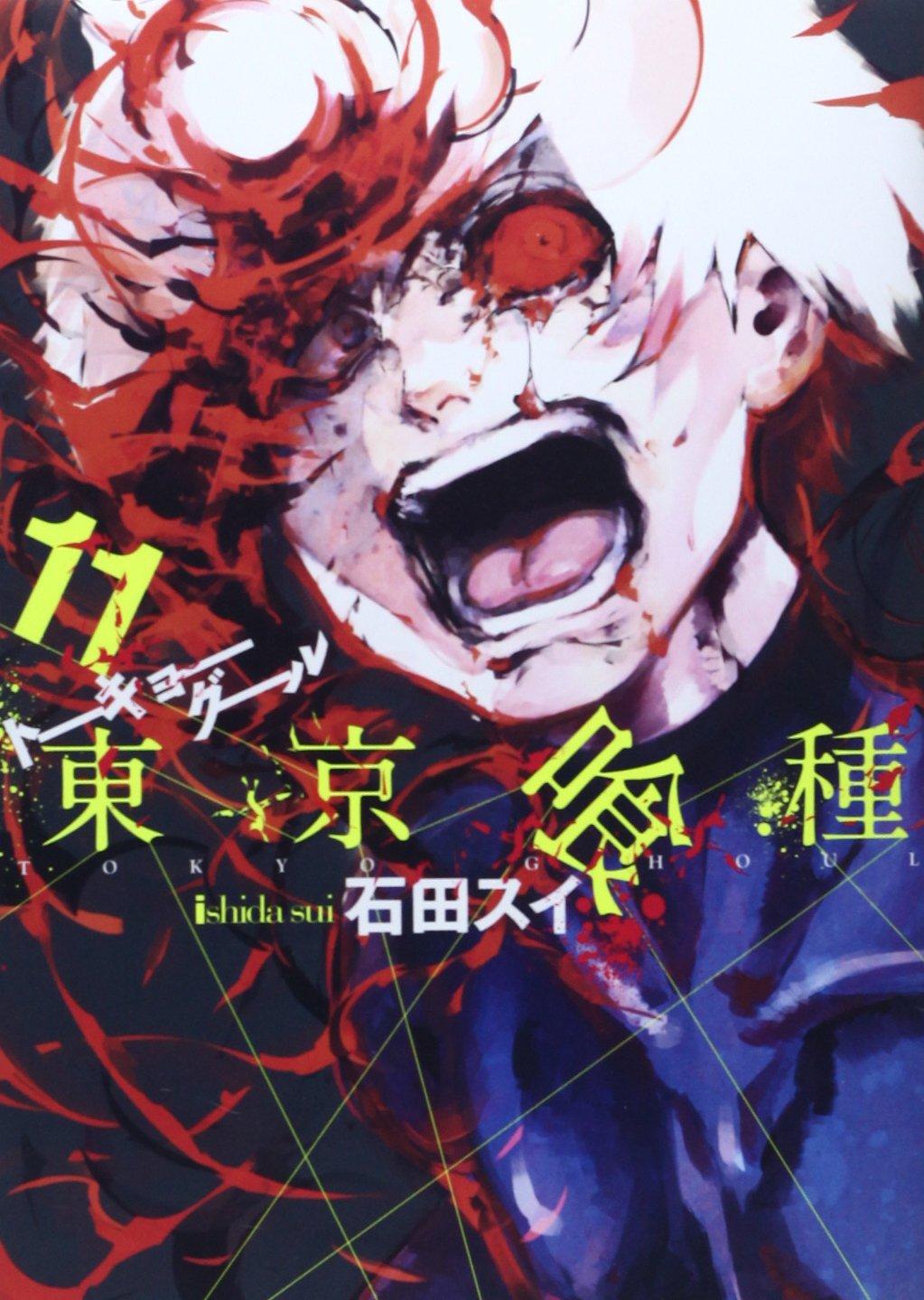 東京喰種トーキョーグール 11 (ヤングジャンプコミックス) | 石田 スイ |本 | 通販 | Amazon