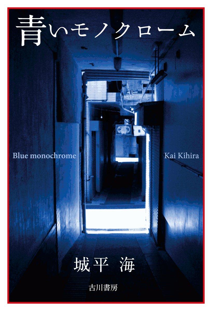 青いモノクローム   城平 海  本...