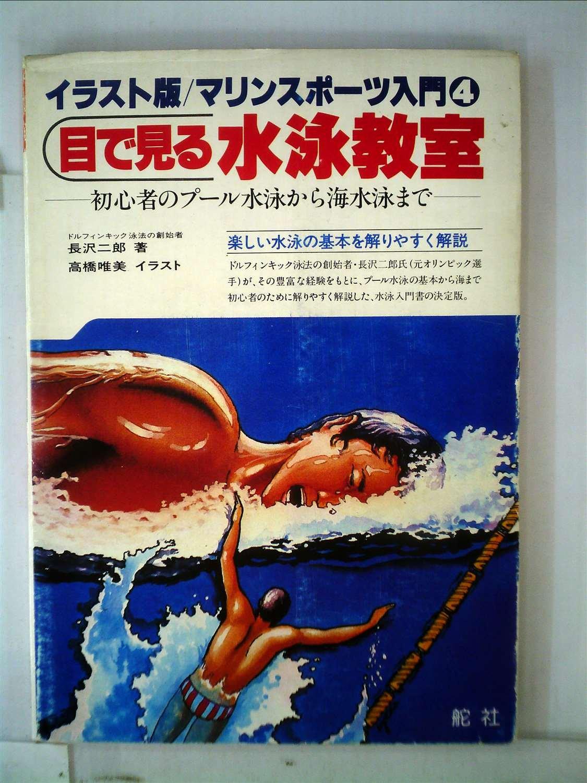 目で見る水泳教室 (1979年) (イ...