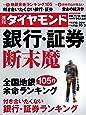 週刊ダイヤモンド 2019年 10/5号 [雑誌] (銀行・証券 断末魔)