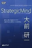 StrategicMind 2014年新装版 Kenichi Ohmae business strategist series (大前研一books>Kenichi Ohmae business strategist series(NextPublishing))
