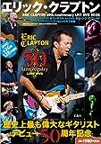 ERIC CLAPTON 50th Anniversary LIVE DVD BOOK (宝島社DVD BOOKシリーズ)