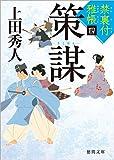 策謀: 禁裏付雅帳四 (徳間時代小説文庫)