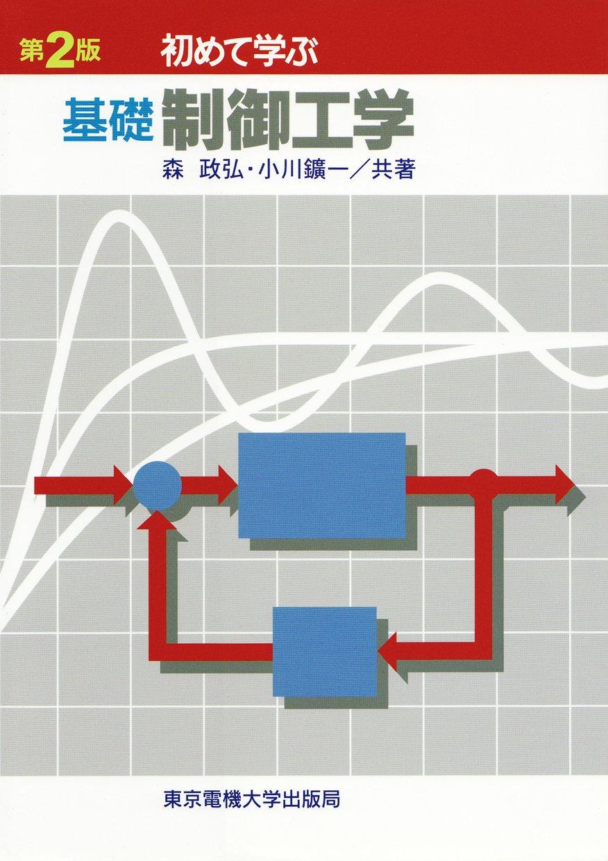 Download Kiso seigyo kōgaku : Hajimete manabu ebook