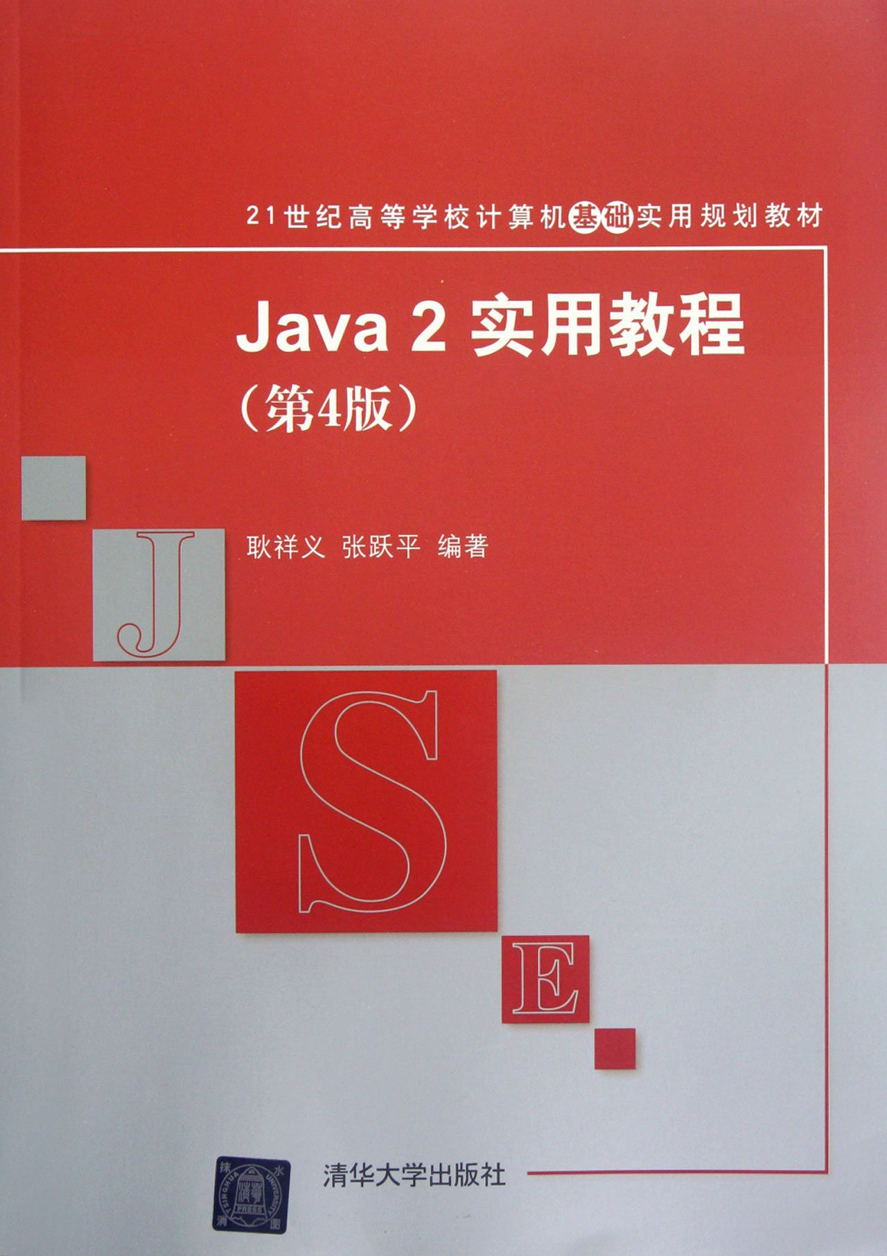 Pratical Coursebook on Java2(fourth edition of the 21st century higher education computer practical planning material) (Chinese Edition) pdf epub