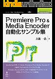 Premiere Pro & Media Encoder自動化サンプル集 (Adobe JavaScriptシリーズ(NextPublishing))