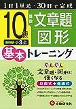 小学 基本トレーニング 算数文章題・図形10級: 1日1単元・30日完成 (小学基本トレーニング)