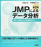 JMPによるデータ分析(第2版)―統計の基礎から多変量解析まで