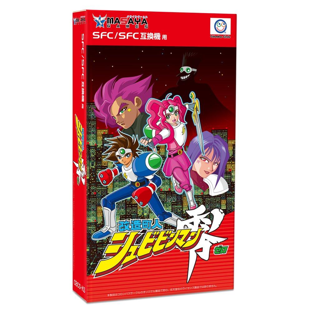 Shubibinman Zero ressort sur Super Famicom 71%2Bm75EmDtL._SL1000_