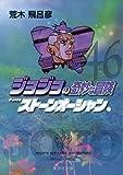 ジョジョの奇妙な冒険 46 Part6 ストーンオーシャン 7 (集英社文庫(コミック版))