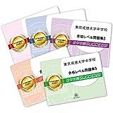 東京成徳大学中学校直前対策合格セット(5冊)