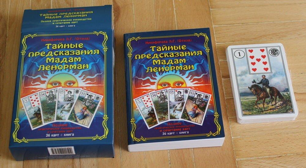 Download HANUKKAH SALE Madame Lenormand 36 Tarot card Deck + Russian Book OTILA Nikiforova from Ukraine pdf epub