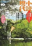 小説現代 2015年 10 月号 [雑誌]