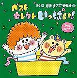 2012 井出まさお発表会(3)ベストセレクトいっぱい!
