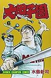 大甲子園 (6) (少年チャンピオン・コミックス)