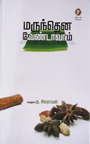 Maruthena Vendavam