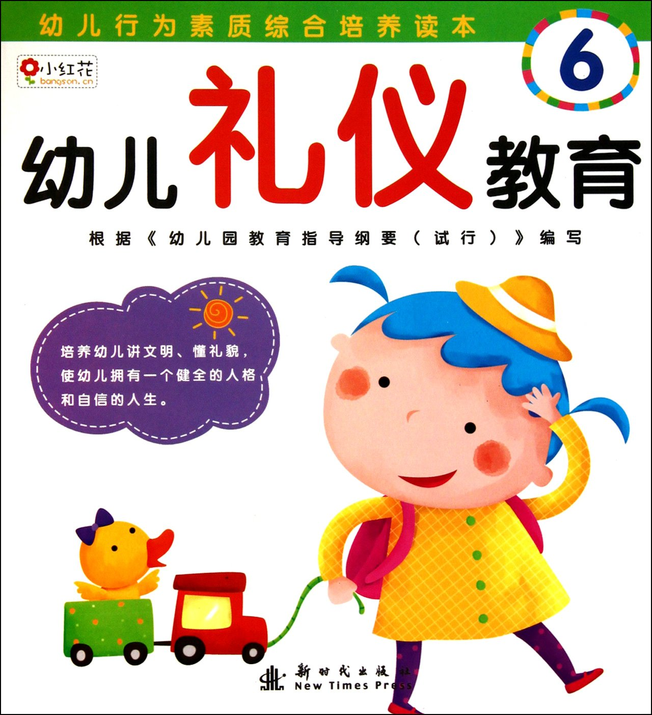 Download Baby Etiquette Education-6 (Chinese Edition) pdf