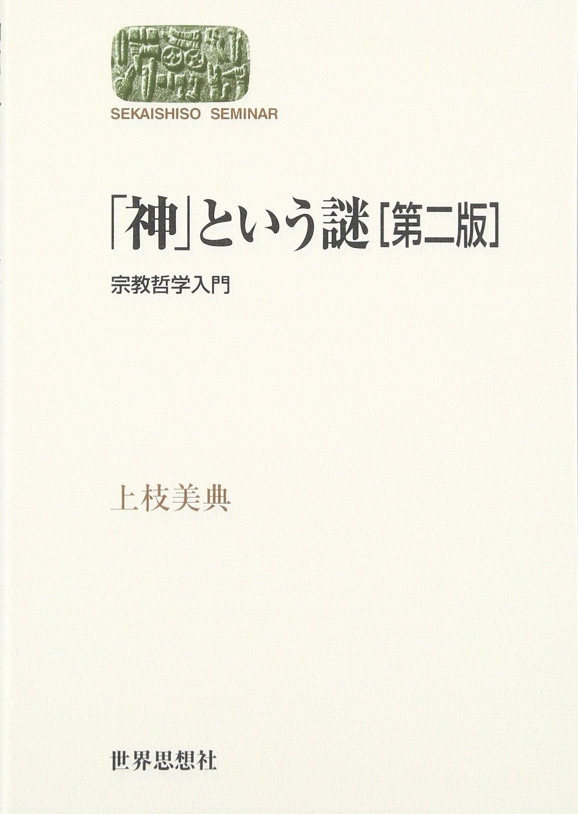 神」という謎―宗教哲学入門 (SEK...