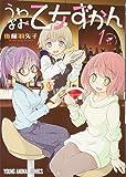 うわばみ乙女ずかん 1 (ヤングアニマルコミックス)