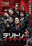 テリトリー・オブ・ザ・デッド [DVD]